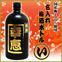 The world is only one name put the plum wine (no) (720 ml)