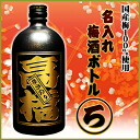 The world is only one name put the plum wine (RO) (720 ml)
