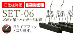 SET-01w400