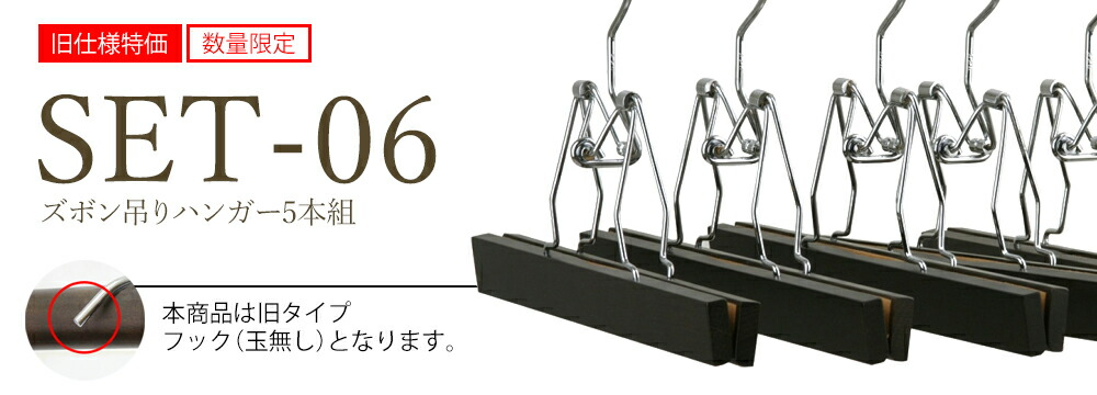 SET-06