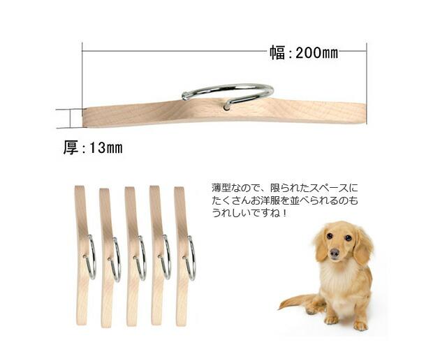 木製ペット用ハンガー5本組