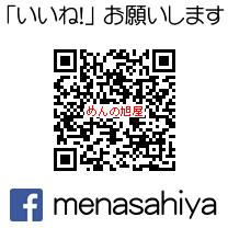めんの旭屋オフィシャルFacebookページ
