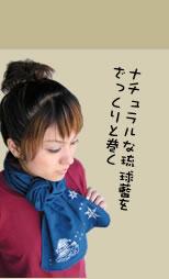 琉球藍手ぬぐいマフラー