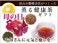 母の日ギフト 源平製薬 健康茶 ハーブティ