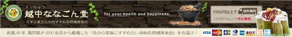 越中ななごん堂:越中富山の健康食品と特産品をお取り寄せ