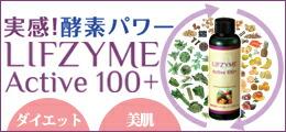 野草酵素サプリ リフザイム