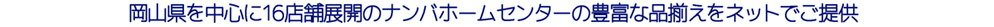 ナンバ 楽天市場店:岡山県を中心に16店舗展開のホームセンター