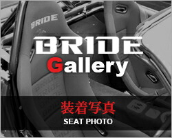 BRIDE ブリッド シート装着写真ギャラリー
