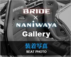 ギャラリー BRIDE×NANIWAYA シート装着写真