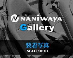 ギャラリー NANIWAYA ナニワヤ シート装着写真