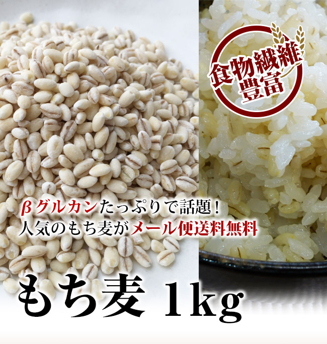 もち麦が950円