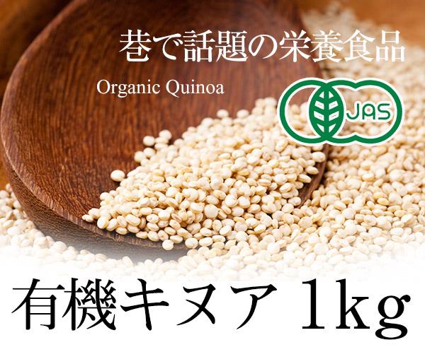 有機キヌア 1kg