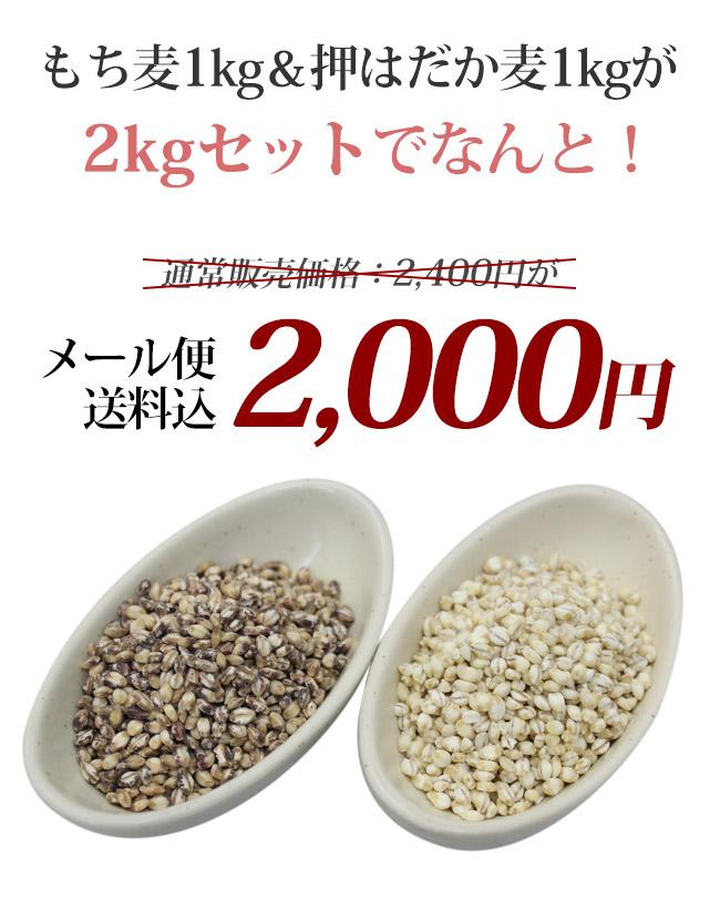 ぽっきり2000円