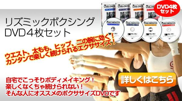 �ꥺ�ߥå��ܥ����� DVD4�祻�å�