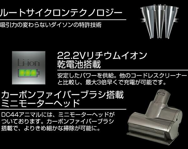 ダイソンDC44 animal 製品特徴