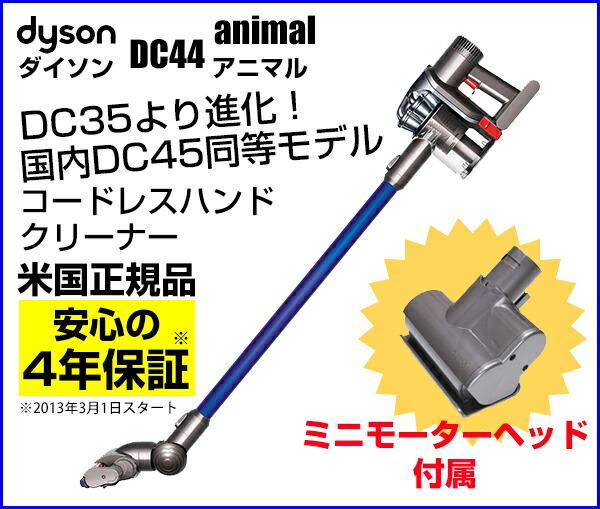 ダイソン DC44 animal お掃除例