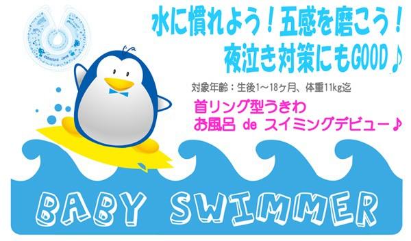 BABY SWIMMERでベビーのスイミングデビュー
