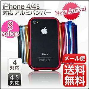 iPhone4/4S アルミケース バンパー