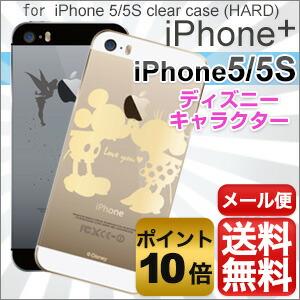 iPhone5/5S 限定 ディズニーケース