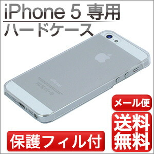 ハード iphone 5 iphone5 ケース カバー ジャケット フィルム付