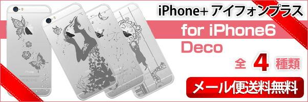 iPhone6 ���ޥۥ����� �ǥ����ˡ�