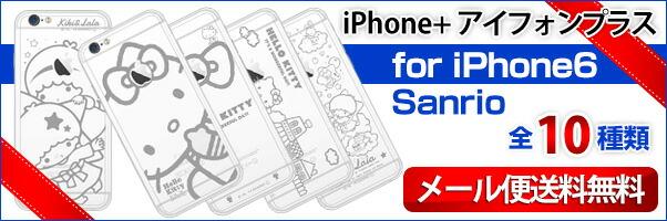 iPhone6/6S スマホケース デコケース
