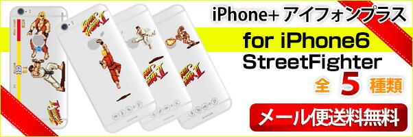 iPhone6/6S スマホケース ストリートファイター2