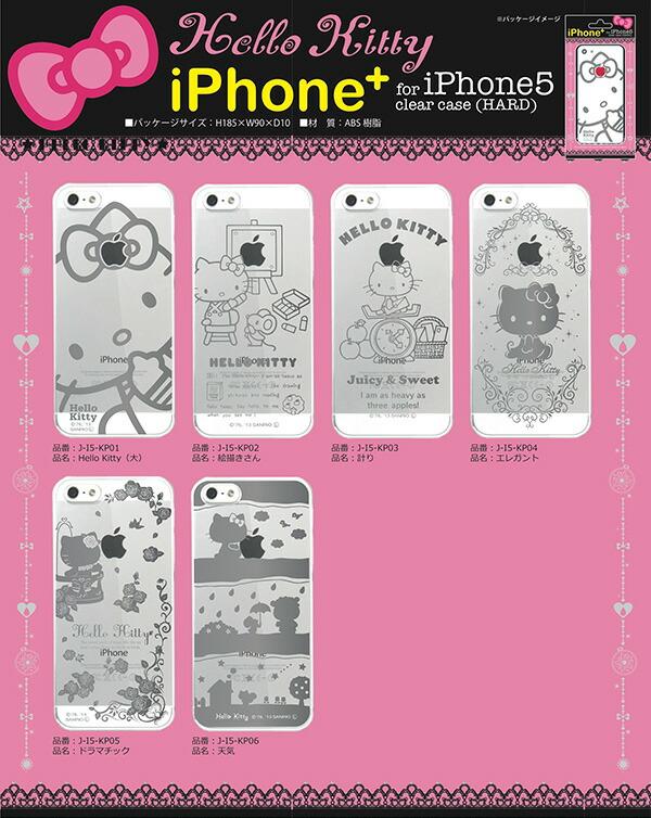 ���ƥ� ���ޥۥ����� iPhone5