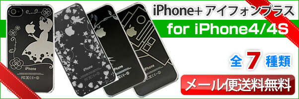 iPhone+ iPhone4/4S スマホケース