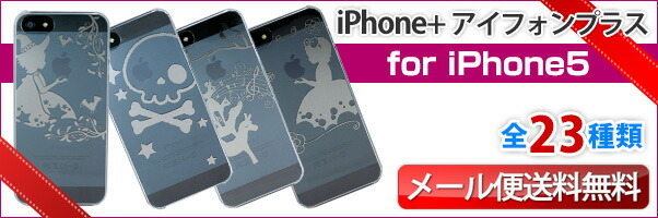 iPhone+ スマホケース