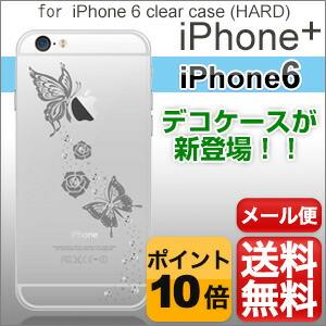 iPhone6 デコケース アイフォンプラス