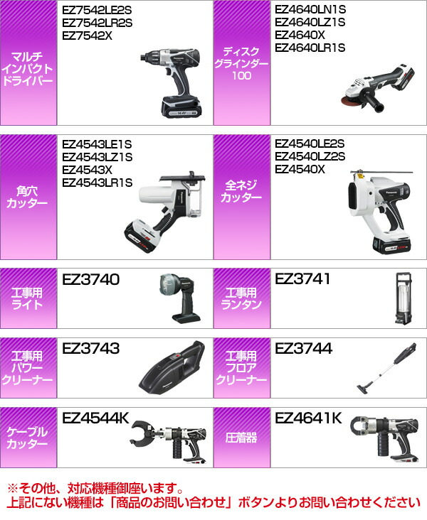 �ѥʥ��˥å� EZ9L44/EZ9L40 �ߴ��Хåƥ