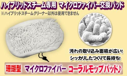 ハイブリッドスチームクリーナー専用!コーラルモップパット【サンゴ珊瑚型モップパット】