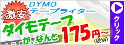 ダイモ 【DYMO】 ダイモテープが激安 なんと178円から
