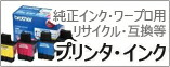 プリンタ・インク・トナー