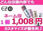 どんな印面内容でも ネーム印 1個1,008円!! カスタマイズが個性的