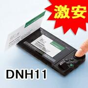 【数量限定】デジタル名刺ホルダー