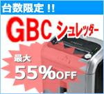 GBCシュレッダー 台数限定!! 最大55%OFF