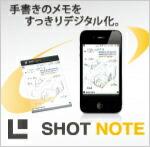 ショットノートで手書きのメモをすっきりデジタル化!