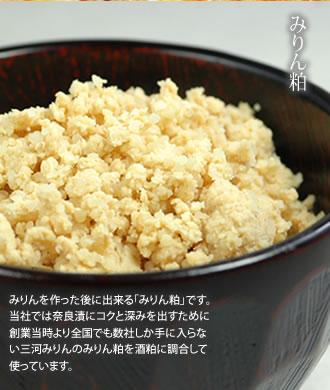 【楽天市場】奈良漬> 純良な酒粕:奈良漬なら春日大名漬