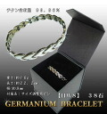 ゲルマチタン bracelet germanium 38 stone (with a high-quality magnet case) HW8