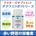 Lycopene (lycopene) 5 mg