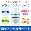 BR memory (old brain memories) 60 capsules * product name changes