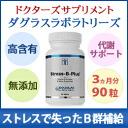 +90 stress-B-capsules