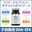 Junior Quad fish oil