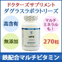 UPIII (270 grain: small particle type) multi vitamins containing iron