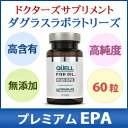 Quad high fish oil EPA