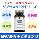 Quad fish oil EPA/DHA plus vitamin D