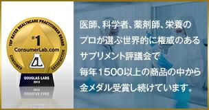 医師、科学者、薬剤師、栄養のプロが選ぶ世界的に権威あるサプリメント評議会で毎年1500以上の商品の中から金メダル受賞し続けています