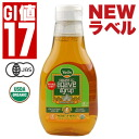 Organic ブルーアガベシロップ (330 g) low GI level 17! To a green smoothie homemade in food boiled and seasoned and yogurt